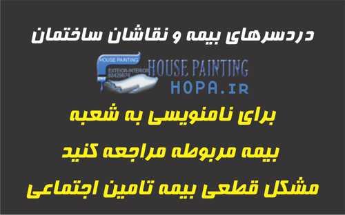 بیمه تامین اجتماعی نقاش ساختمان