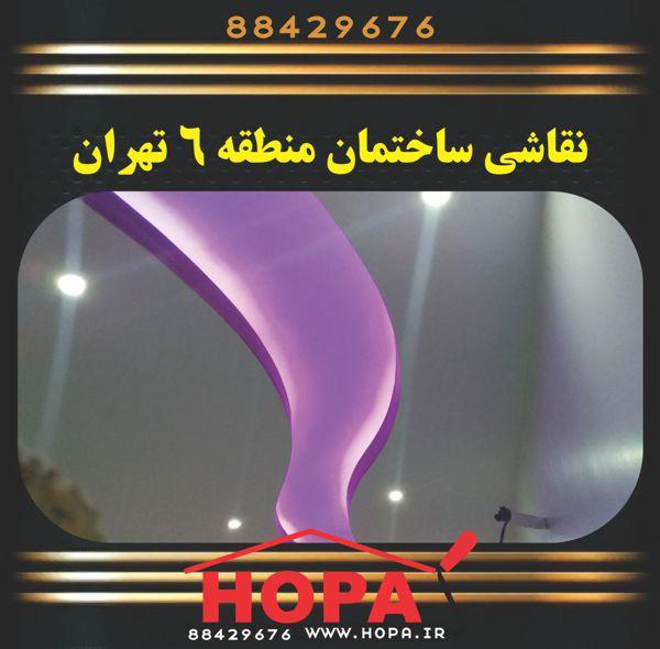 نقاشی ساختمان منطقه 6 تهران